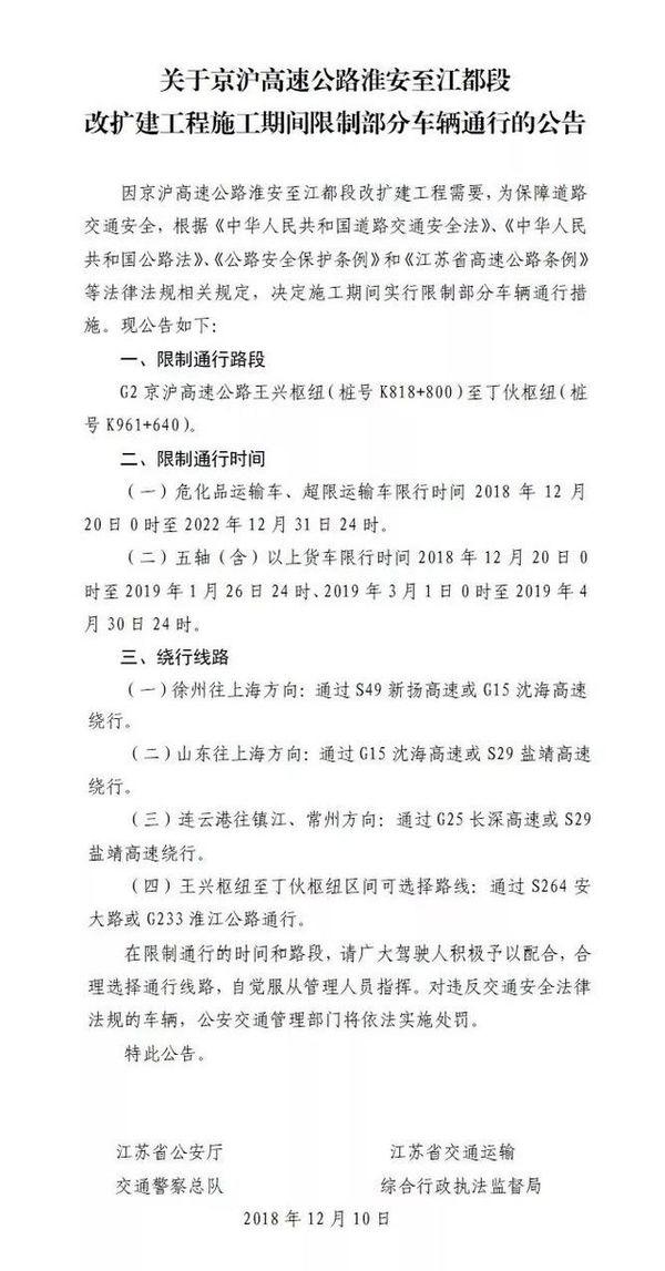 限行通知!京沪高速改扩建工程施工淮安至江都段限制部分车辆通行