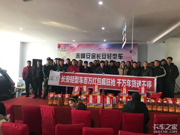 热烈庆祝长安轻型车赤峰安途店盛大开业