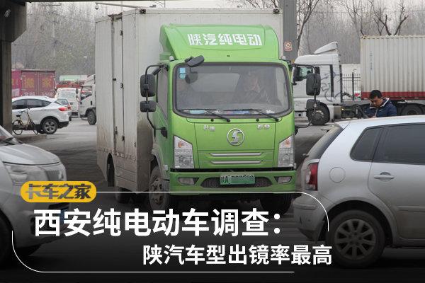 西安纯电动物流车调查:优势劣势各参半陕汽车型出镜率最高