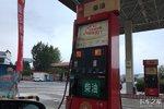 成品油价下调概率大 预计油价维持坚挺