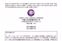 中国天然气集团与中海石油气电集团联手