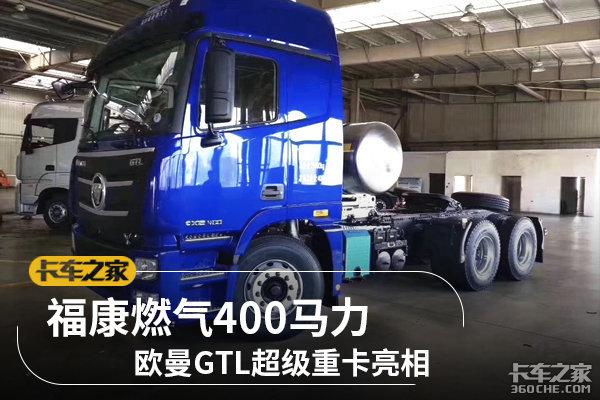 康明斯X12N天然气发动机+自重9吨欧曼新GTL400马力超级重卡亮相