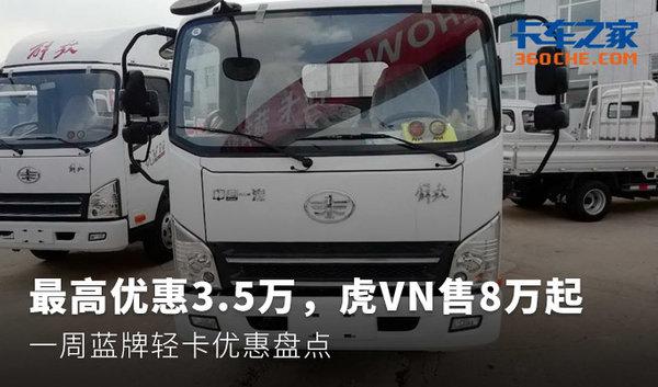 最高优惠3.5万,解放虎VN售8万起一周蓝牌轻卡优惠盘点