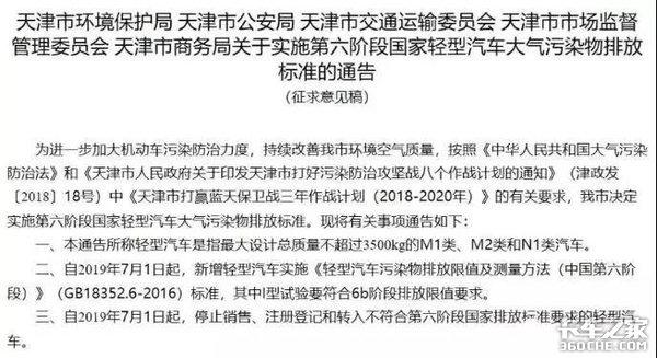 国三暂不强制报废?北京2020年实施国六