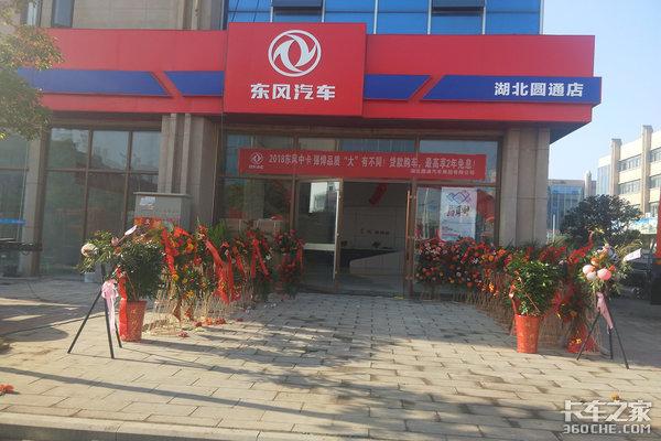 襄阳伟风东风途逸微卡形象店隆重开业