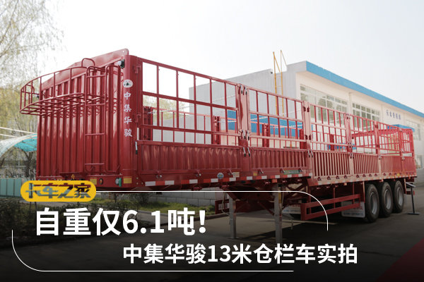 自重仅6.1吨!中集华骏13米仓栏车实拍