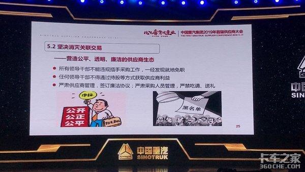 2019重汽供应商大会听听谭旭光谈改革