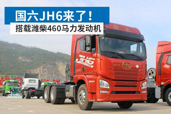 国六JH6来了!搭载潍柴460马力燃气机平地板驾驶室空间超大