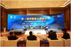 聚行业之势 第二届中国重卡博鳌论坛