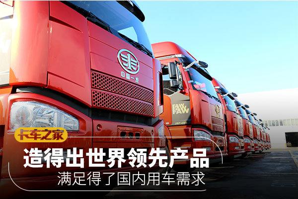 """65年,700万辆,7代国民卡车,一汽解放""""共和国长子""""的时代风范"""