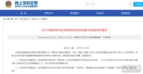 深圳:纯电动物流车继续实施通行优惠