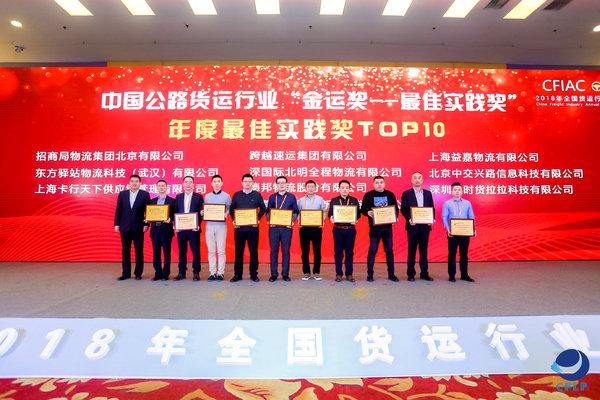 调整结构,变中求进走高质量发展之路全国货运行业年会北京召开