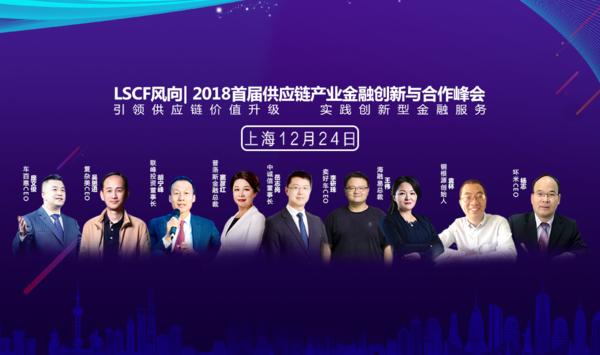 聚焦供应链金融创新与资源高效配置,LSCF合作峰会将在沪举行