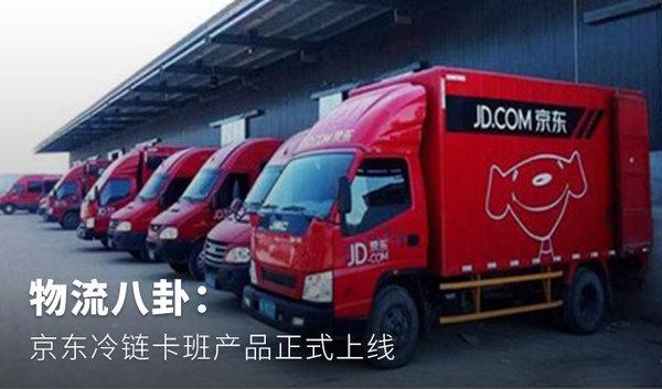 物流八卦:京东冷链卡班产品正式上线