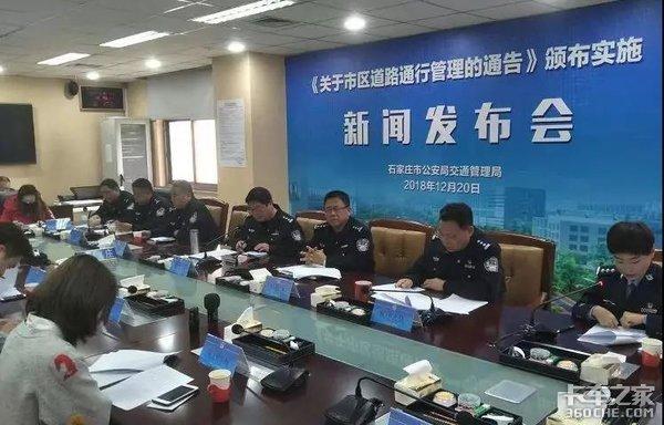 2019年1月1日起重大调整石家庄发布最新货车禁行、限行规定