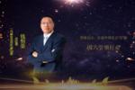 """钱恒荣获""""铁肩奖""""零部件年度人物大奖"""