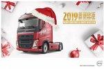 卡友们圣诞快乐!卡车厂家送祝福