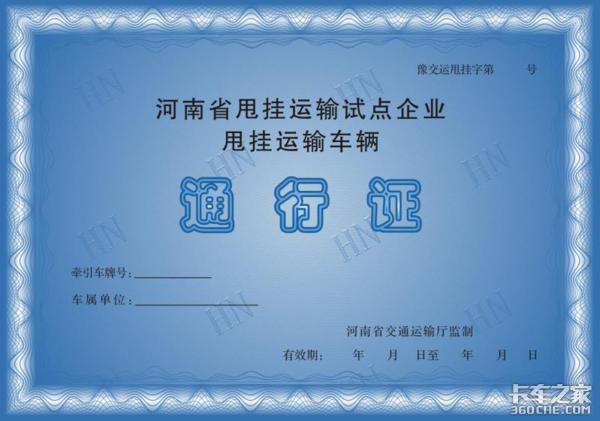 河南:2019年甩挂运输车辆通行继续减免附车号