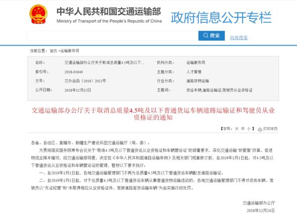 好消息!交通运输部发文全国统一取消4.5吨以下普通货车双证