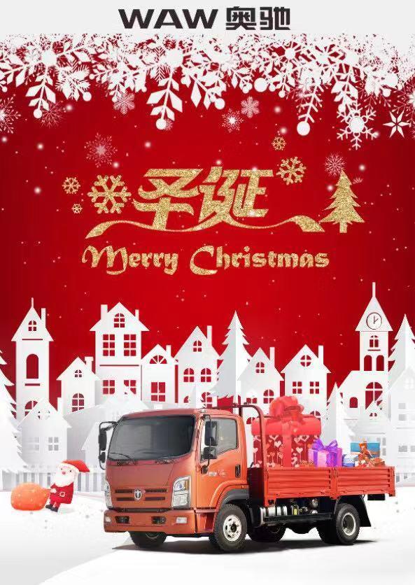 卡友们平安夜&圣诞快乐!卡车厂家送来了祝福