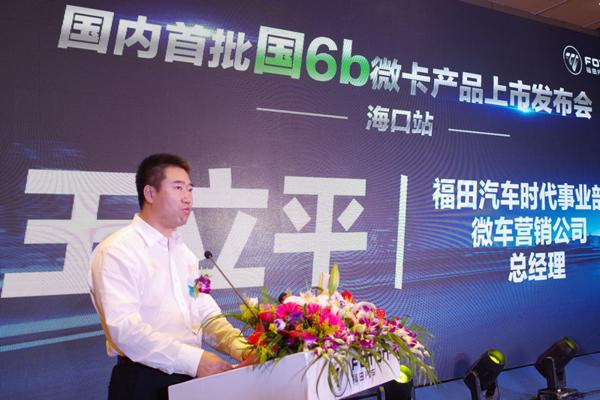 率先升级国六福田祥菱抢占海南微卡市场制高点