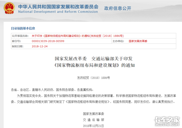 两部委发布国家物流枢纽布局和建设规划