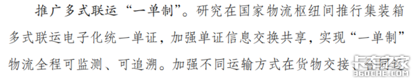 """两部委:推广多式联运""""一单制""""重点发展流通型冷库、立体库"""
