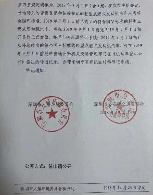 重磅深圳汽油车国六将延迟到明年7月1日实施