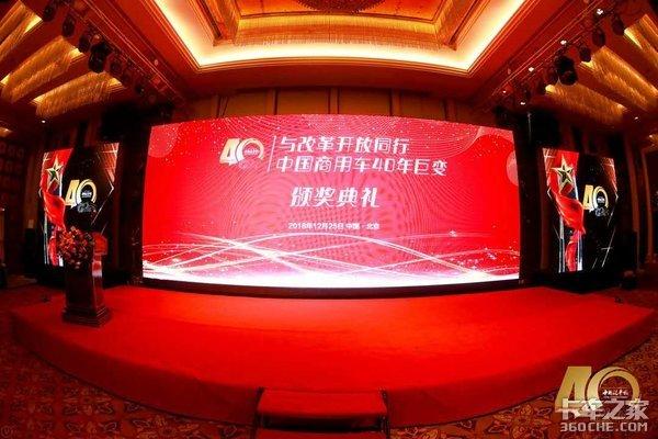 """《中国汽车报》""""与改革开放同行・中国商用车40年巨变""""颁奖典礼举行"""