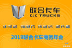 联合卡车商务年会 10款展出车型抢先看