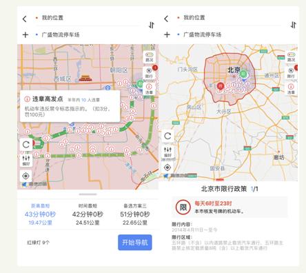 货车司机专属地图推出规避禁行区域