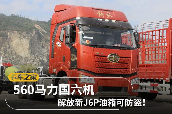 560马力国六机解放新J6P油箱可防盗!