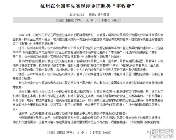 """可免费申领及补办机动车证照啦!杭州率先实现涉企证照类""""零收费"""""""