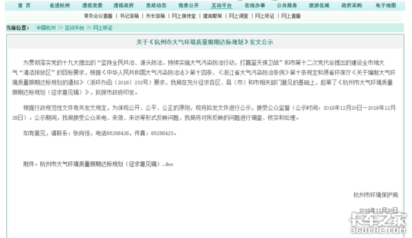 杭州新政征求稿:2019年大批国三以及未达标柴油车将被淘汰