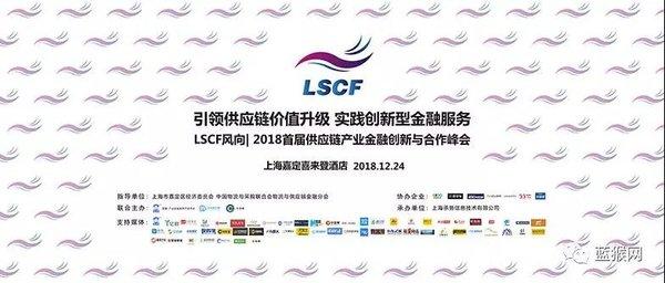 首届供应链产业金融创新与合作峰会举办