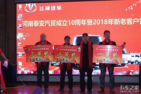坚守专注泰安汽贸成立10周年暨新老客户答谢会活动