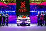 大乘汽车新工厂正式投产 G60S下线亮相