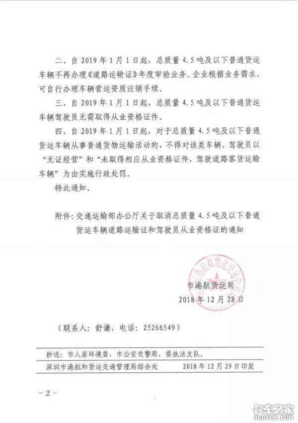 """绝对重磅!深圳宣布明年1月1日取消4.5吨以下普通蓝牌车型""""双证"""""""