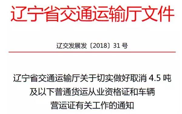 辽宁取消4.5吨货运双证已办理的元旦起失效
