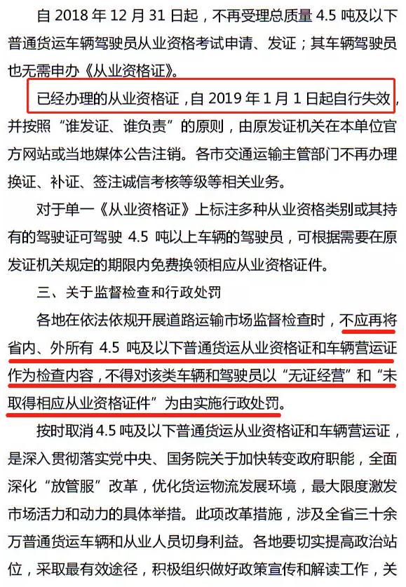 降低物流成本辽宁取消4.5吨货运双证