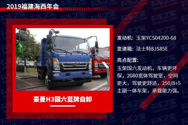 国六领衔盘点福建海西2019年会展车
