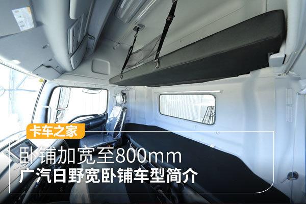 卧铺加宽至800mm广汽日野宽卧铺车型简介