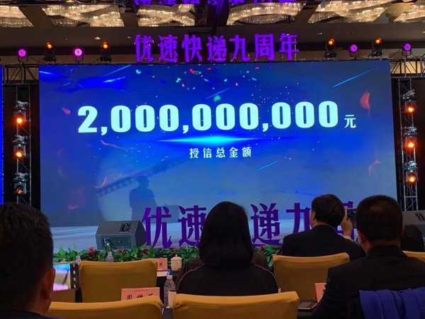 刚刚,优速快递宣布获得20亿银行授信