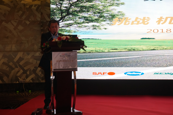 赛夫华兰德中国2018年度供应商大会在北京隆重举行
