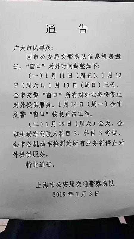 上海各机动车检测站将停止对外提供服务