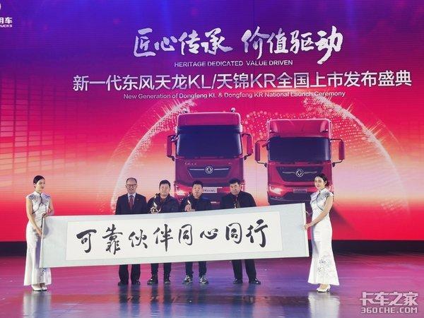 5年研发东风天龙KL、天锦KR正式发布