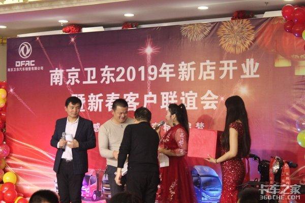 南京卫东新店开业暨新春联谊会成功举办
