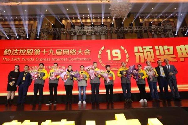 韵达召开大会敲定2019年目标与打法