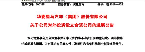 河北长征重卡再次重组,华菱星马发布对外设立合资公司进展公告