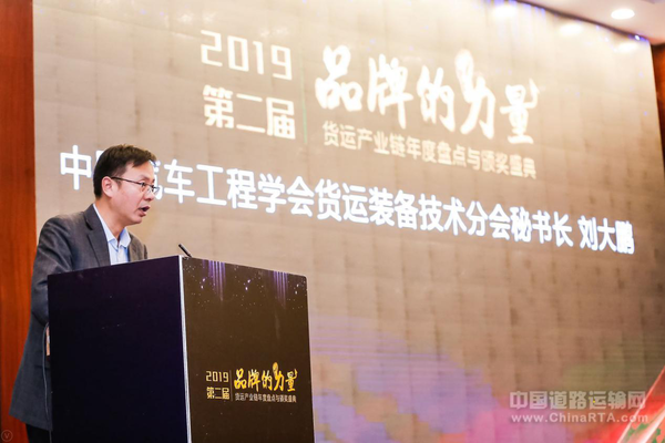 2019货运产业链年度盛典在京举行